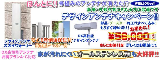 の 工事 テレビ アンテナ