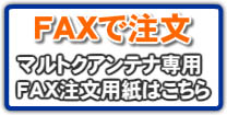 FAX注文用紙 スカパー加入申し込み料金無料