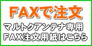 FAX リフォーム|リノベーション 注文用紙 リフォーム|リノベーション